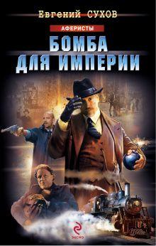 Сухов Е. - Бомба для империи обложка книги
