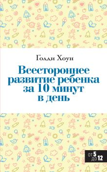 Хоун Г. - Всестороннее развитие ребенка за 10 минут в день обложка книги