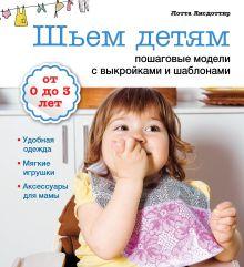 Янсдоттир Л. - Шьем детям: пошаговые модели с выкройками и шаблонами (Рукоделие с выкройками и шаблонами) обложка книги