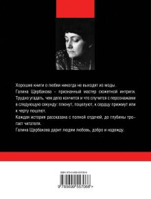 Обложка сзади Актриса и милиционер Галина Щербакова