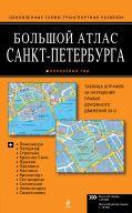 Большой атлас Санкт-Петербурга от ЭКСМО