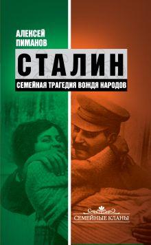 Пиманов А.В., Девятов С.В., Павлов В.В. - Сталин. Семейная трагедия вождя народов обложка книги