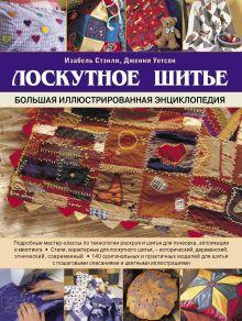 Лоскутное шитье. Большая иллюстрированная энциклопедия