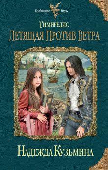Кузьмина Н.М. - Тимиредис: Летящая против ветра обложка книги
