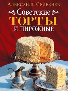 Советские торты и пирожные (новое оформление) обложка книги
