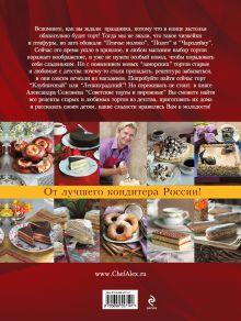 Обложка сзади Советские торты и пирожные Александр Селезнев