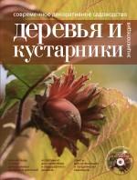 - Лучшие растения для вашего сада (+CD) обложка книги