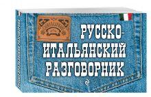 Гава Г.В. - Русско-итальянский разговорник обложка книги
