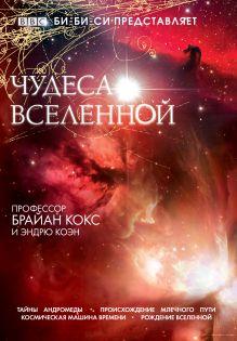 Обложка Чудеса вселенной Брайан Кокс