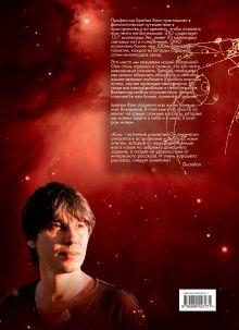 Обложка сзади Чудеса вселенной Брайан Кокс