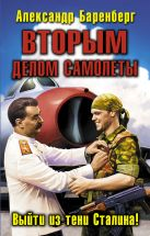Баренберг А. - ВТОРЫМ делом самолеты. Выйти из тени Сталина!' обложка книги