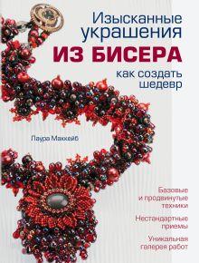 Маккейб Л. - Изысканные украшения из бисера: как создать шедевр (белая) обложка книги