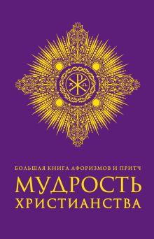 - Большая книга афоризмов и притч: Мудрость христианства обложка книги