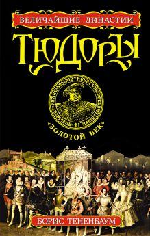 Тюдоры. «Золотой век» обложка книги