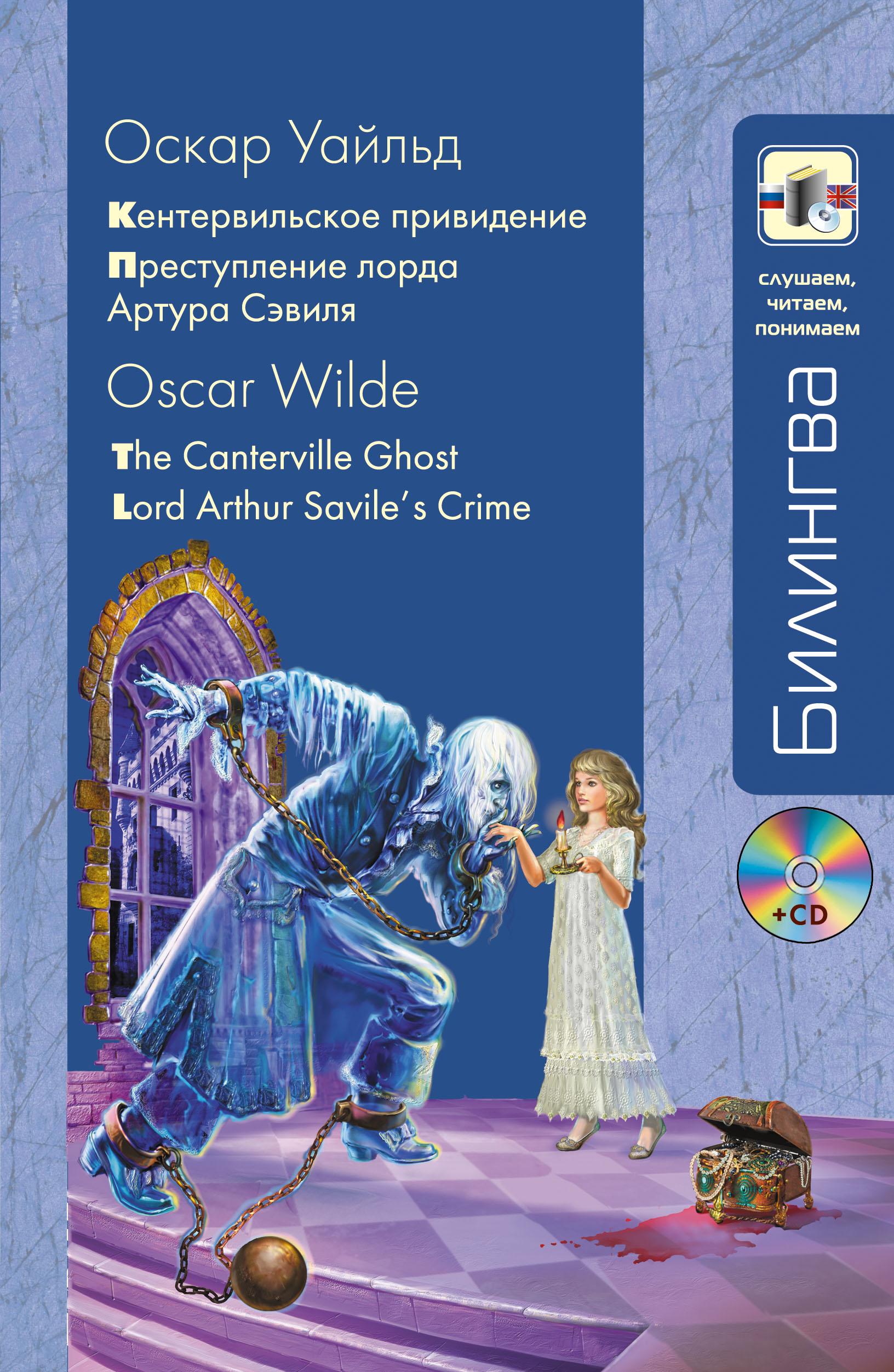 «Кентервильское привидение» и «Преступление лорда Артура Сэвиля» (+CD) ( Уайльд О.  )