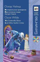 «Кентервильское привидение» и «Преступление лорда Артура Сэвиля» (+CD)