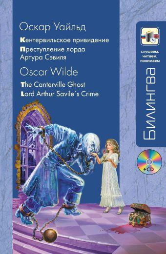 «Кентервильское привидение» и «Преступление лорда Артура Сэвиля» (+CD) Уайльд О.