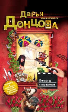 Донцова Д.А. - Клеопатра с парашютом обложка книги