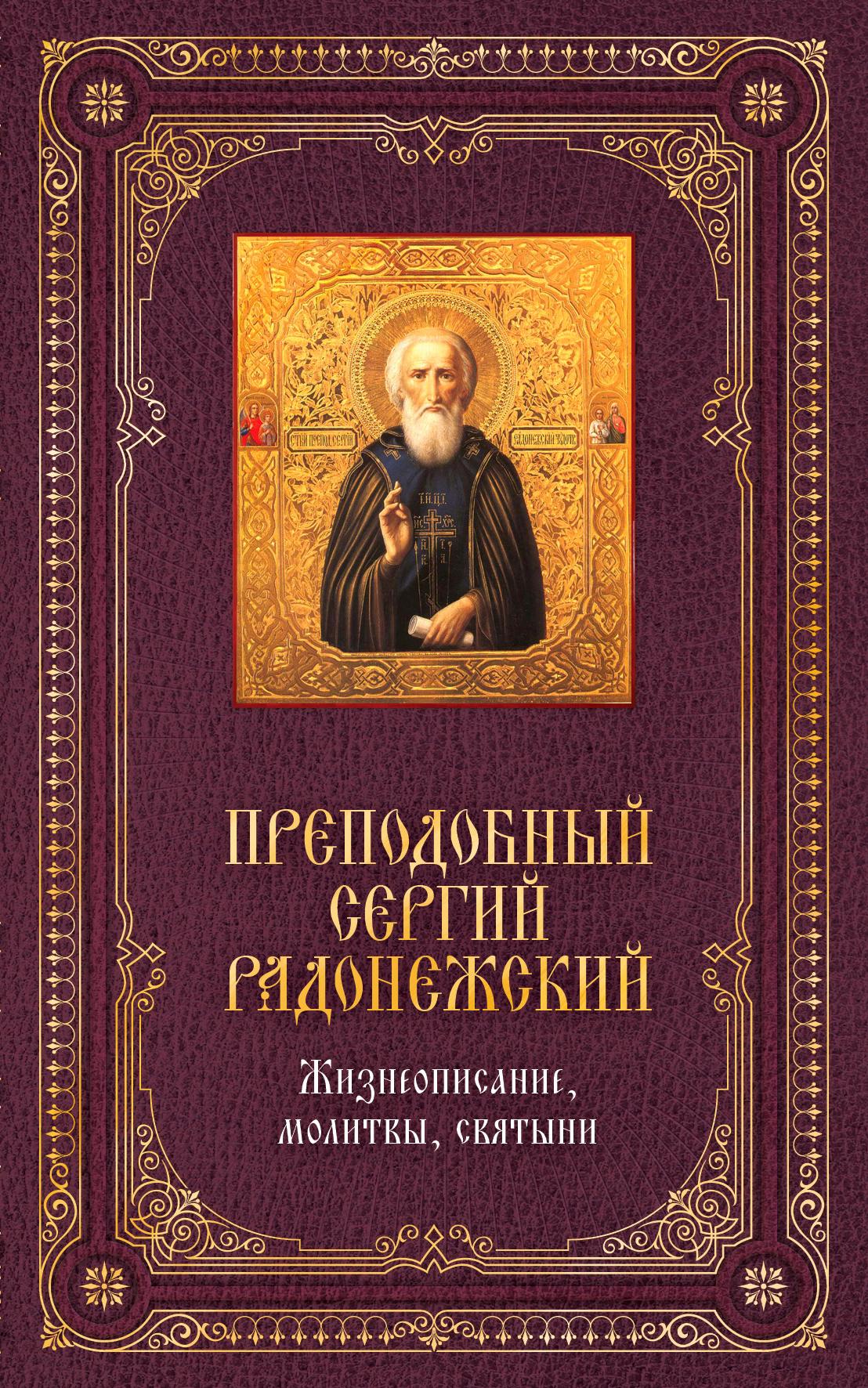 Преподобный Сергий Радонежский: Жизнеописание, молитвы, святыни [книга и икона в футляре]