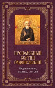 - Преподобный Сергий Радонежский: Жизнеописание, молитвы, святыни [книга и икона в футляре] обложка книги