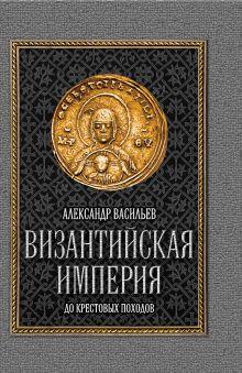 Васильев А.А. - Византийская империя обложка книги