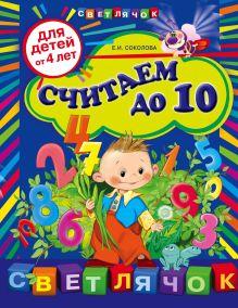 Считаем до 10: для детей от 4-х лет