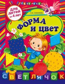 Форма и цвет: для детей от 4-х лет