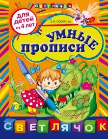 Обложка Умные прописи: для детей от 4-х лет Соколова Е.И.