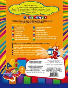 Обложка сзади Умные прописи: для детей от 4-х лет Соколова Е.И.