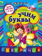 Учим буквы: для детей от 4-х лет