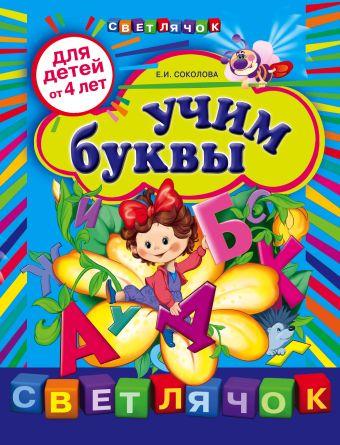 Учим буквы: для детей от 4-х лет Соколова Е.И.