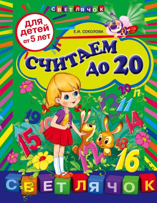 Считаем до 20: для детей от 5-ти лет Соколова Е.И.