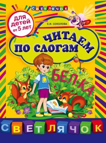 Читаем по слогам: для детей от 5-ти лет Соколова Е.И.