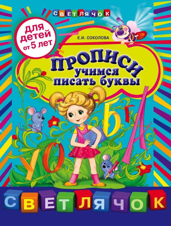 прописи для детей 4-5 лет распечатать бесплатно буквы и цифры