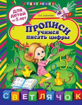 Прописи: учимся писать цифры: для детей от 5-ти лет
