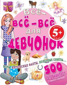 - 5+ Все-все-все для девчонок обложка книги