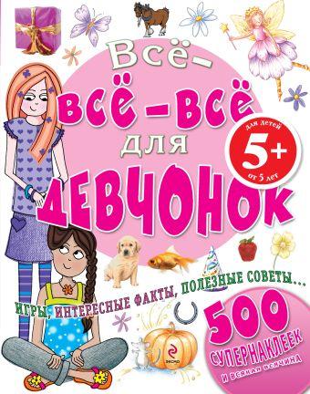 5+ Все-все-все для девчонок