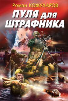Кожухаров Р.Р. - Пуля для штрафника обложка книги