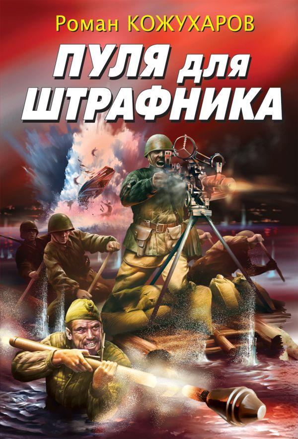 Пуля для штрафника Кожухаров Р.Р.