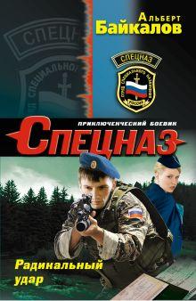 Байкалов А. - Радикальный удар обложка книги