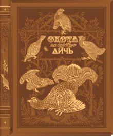 Малов О. - Охота на боровую дичь обложка книги