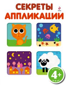 - 4+ Секреты аппликации обложка книги