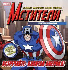 - Встречайте: Капитан Америка. Книга приключений обложка книги