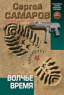 Самаров С.В. - Волчье время обложка книги