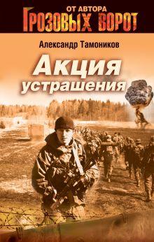 Тамоников А.А. - Акция устрашения обложка книги