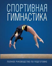 - Спортивная гимнастика обложка книги