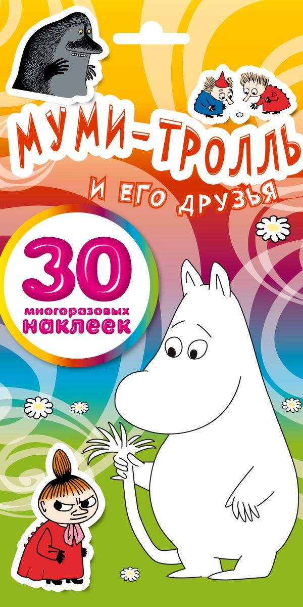 Муми-тролль и его друзья (пакет с наклейками)