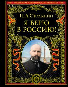 Обложка Я верю в Россию! Столыпин П.А.