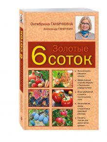 Ганичкина О.А., Ганичкин А.В. - Золотые шесть соток обложка книги