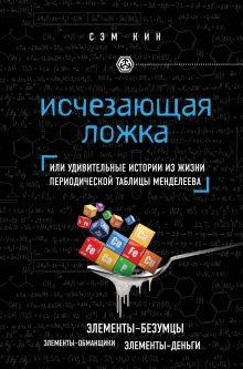 Кин С. - Исчезающая ложка или Удивительные истории из жизни периодической таблицы Менделеева обложка книги